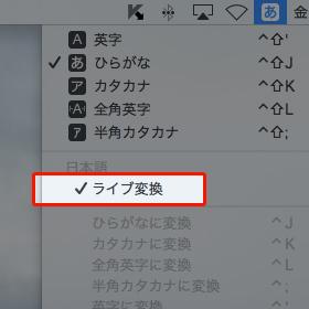 日本語入力プログラム